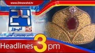 News Headlines | 3:00 PM | 18 February 2018 | 24 News HD