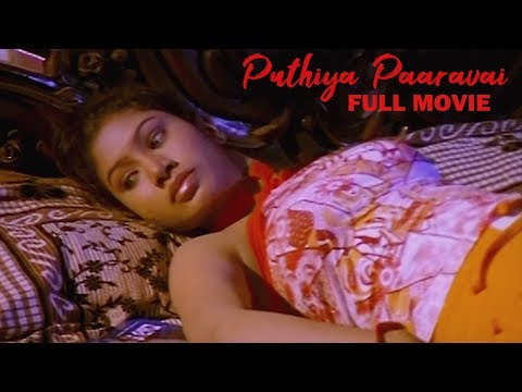 Xxx Mp4 Puthiya Paaravai Full Tamil Movie 3gp Sex