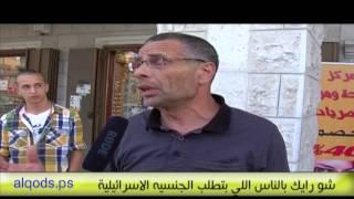 #x202b;شو رايك في الجنسية الاسرائيلية - حلقه بيت حنينا#x202c;lrm;