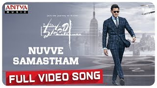 Nuvve Samastham Full Video Song     Maharshi Songs    MaheshBabu, PoojaHegde    VamshiPaidipally