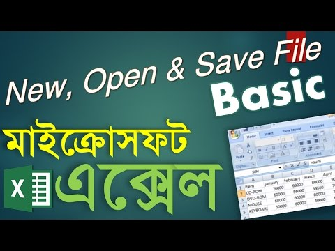Basic New, Save & Open File in MS Excel Bangla