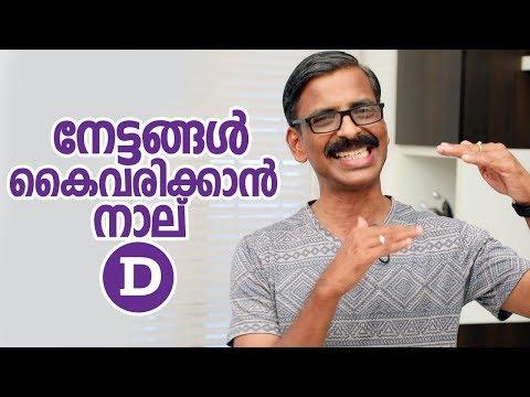 4 Ds for great achievement- Malayalam Motivation video- Madhu Bhaskaran