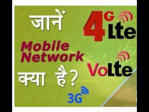 What is difference between LTE and VoLTE || 4G related doubts