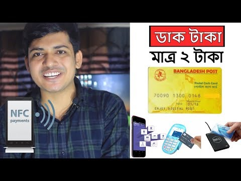 ডাক টাকা কী ? দুই টাকায় Dak Taka সহজ হচ্ছে লেনদেন ।Postal money Open accounts ।Postal Cash Card