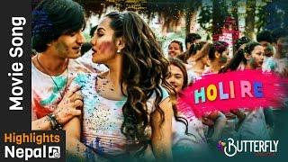HOLI RE - New Nepali Movie BUTTERFLY (Colors of Love) Song 2017 Ft. Aaryan Adhikari, Priyanka Karki