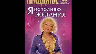 Download Медитация Здоровья - Наталия Правдина Video