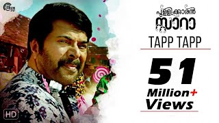 Pullikkaran Staraa Malayalam Movie | Tapp Tapp Song Video | Mammootty | M Jayachandran | Official