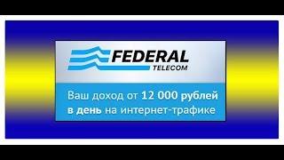 Доход от 12 000 рублей в день с компанией «federal Telecom». Заработок ил выдумка?