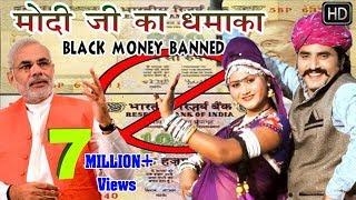 राजस्थानी सुपरहिट सांग 2016 - धमाका मोदी जी का  - 500 1000 नोट बंद - Super Hit Songs 2016