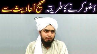 WUZU ka Saheh SUNNAT Tareeqah, Saheh AHDITH ki roshani main ??? (By Engineer Muhammad Ali Mirza)