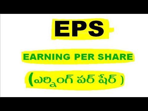 earning per share in stock market ( eps) explain in telugu by palleturi kurradu