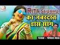 Rita Sharma का जबरदस्त डांस सांग | Jap Le Tu Kalyan | Gopal Vyas | Rajasthani Latest Song