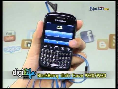 DigiLife Update - BlackBerry เปิดตัว Curve 9220/9230