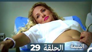 الحلقة 29 اليتيمة - Al Yatima