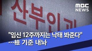 """""""임신 12주까지는 낙태 봐준다""""…檢 기준 내놔 (2019.06.21/뉴스데스크/MBC)"""