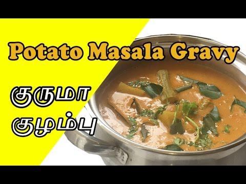 Simple Vegetable kurma kulambu tamil recipe | For Chapathi Rice