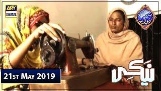 Shan-e-Sehr | Naiki Segment | Iqrar Ul Hassan | 21st May 2019