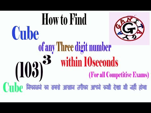 How to find cube of any 3-digit numbers (the best shortcut for any competitive exams)...