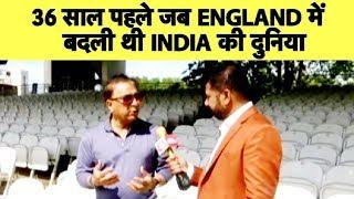 Sunil Gavaskar Rewinds to June 25, 83 When India Won World Cup at Lord's | Vikrant Gupta
