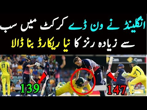 England Team Made New Record In Onday Cricket Against Australia ||2018