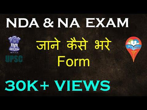How to Fill NDA & NA Application Form    जाने कैसे भरे NDA का फॉर्म    Step By Step Tutorial