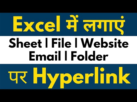 How to use hyperlink in excel hindi | How to create hyperlink in excel hindi
