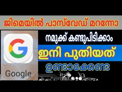 how to recover forgotten gmail password in malayalam