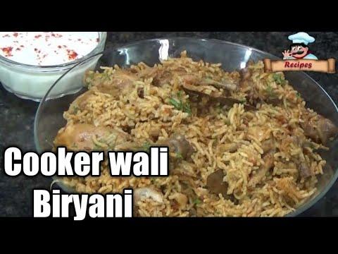 Pressure Cooker Wali Simple  Chicken Briyani Recipe by Deepa Khurana