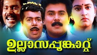 Malayalam Full Movie | Ullasapoongattu | Malayalam Comedy Movie Ft. Dileep, Mohini, Jagathy,Kalpana