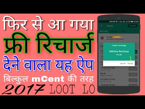 earn free recharge by new app | mcent browser app earn unlimited recharge | earn recharge app(hindi)