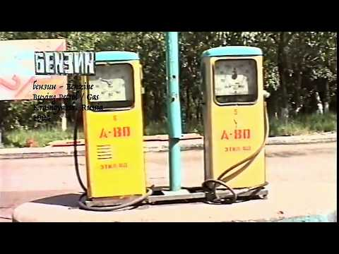 Gas Station Experience | Russia / USSR | 1994