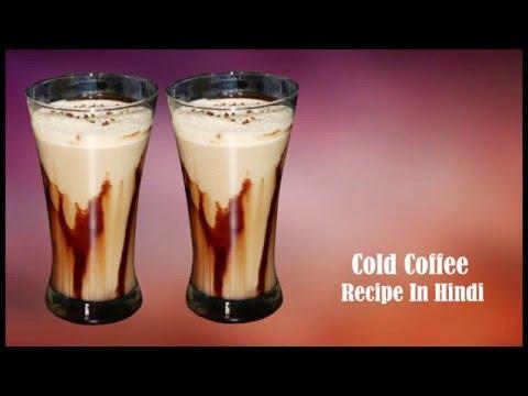 कोल्ड कॉफ़ी घर पर कैसे बनाए ?? How to make Cold Coffee at Home | Cold Coffee Recipe in Hindi