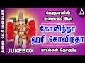Govindha Hari Govindha Jukebox Songs Of Perumal Tamil Devoti