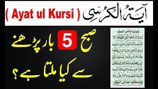 Ayatul Kursi ki fazilat | آیت الکرسی روزانہ 5 بار پڑھنے کا فائدہ | AyatulKursi | Quran | Surah