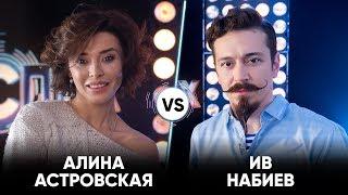 Download Алина Астровская vs Ив Набиев | Шоу Успех Video