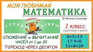 Сложение и вычитание чисел от 1 до 20. Переход через десяток. Математика 1 класс.