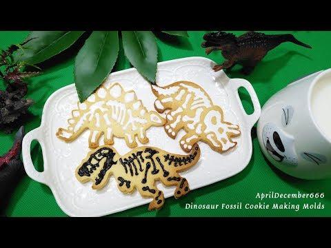 AprilDecember666 Dinosaur Fossil Cookie Molds! How to make Dinosaur Fossil Cookies!