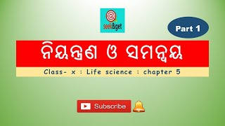 10th life science control and coordination in odia part 1 | ନିୟନ୍ତ୍ରଣ ଓ ସମନ୍ଵୟ | seek&get