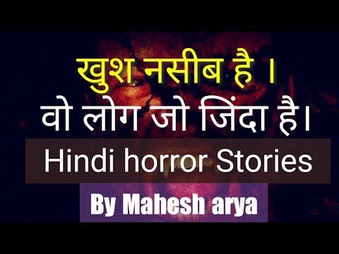 Rooh - EK BHUTIYA KHEL | Hindi Ghost Story | Bhoot Ki Kahani