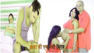 hindi audio story of desi housewife -asha kee ek kiran