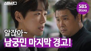 남궁민, 연봉 데이터 빼돌린 김기무에 '싸늘한 경고' | 스토브리그 | SBS DRAMA