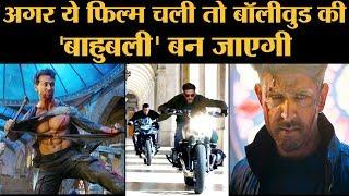 War Trailer: क्या Hrithik Roshan और Tiger Shroff की ये film Bollywood को बदलकर रख देगी?