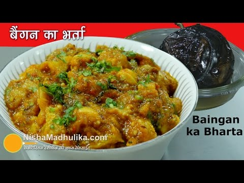 Baingan Bharta Recipe - बैंगन का भर्ता - How to make Roasted Eggplant