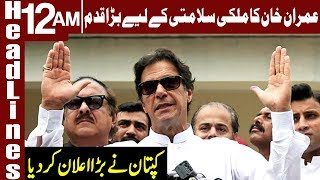 PM Imran Khan takes another Big Decision | Headlines 12 AM | 21 March 2019 | Express News