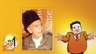 Aik Din Geo Ke Saath Exclusive Interview with Nawabzada Nasrullah Khan