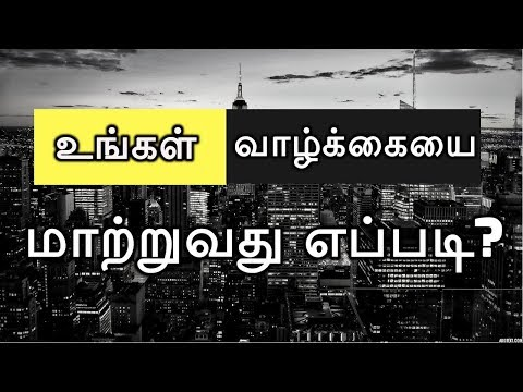 Tamil Motivational Speech | How to Change your Life? | Epic Life