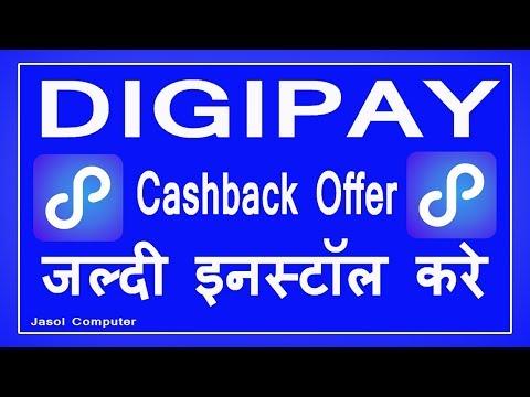 Digipay CashBack Offer | Digipay New Vle Cashback Offer | न्यू VLE जरुर देखे