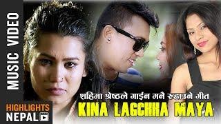 Kina Lagchha Maya - New Nepali Adhunik Song 2018 | Sahima Shrestha | Ft. Pradip, Arya & Shikha