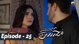 Meray Mohsin - EP 25 || English Subtitles || 20th Nov 2019 - HAR PAL GEO