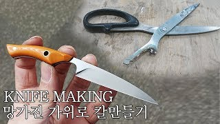 망가진 가위로 칼만들기  / knife making - kiridashi from broken scissors